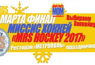 19 МАРТА ФИНАЛ MRS HOCKEY / МИССИС ХОККЕЙ 2017
