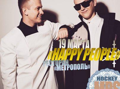 19 марта Выступит «Happy People» MRS HOCKEY 2017