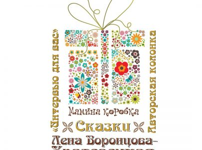 Откройте для себя проект /МАМИНА КОРОБКА/