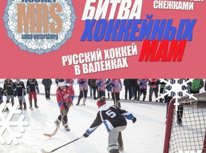Миссис Хоккей 2017 Хоккей в Валенках