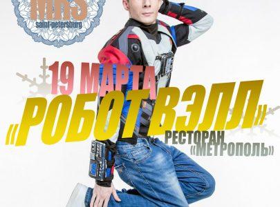 «Робот Вэлл» 19 марта ФИНАЛ «MRS HOCKEY» 2017