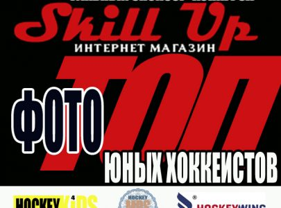 «Skill Up» КОНКУРС ДЕКАБРЯ «ЛИЦА МЕСЯЦА»