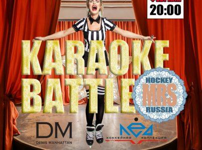 MRS HOCKEY «KARAOKE BATTLE» Хоккейные Мамы в караоке!