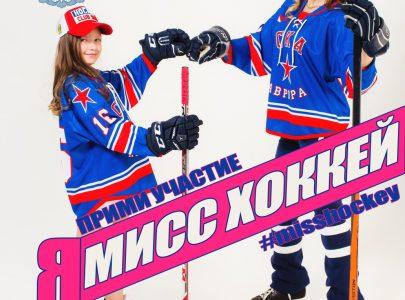 Мисс Хоккей (для девочек 5-13 лет )