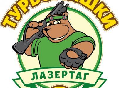 "Лазертаг ""Турбомишки"" – праздники без передышки!"